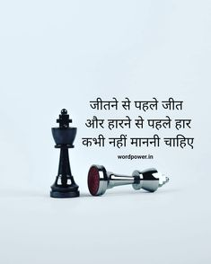 Image may contain: text Year Quotes, Life Lesson Quotes, Real Life Quotes, Powerful Motivational Quotes, Inspirational Quotes About Success, Good Thoughts Quotes, Attitude Quotes, Dhoni Quotes, Kalam Quotes