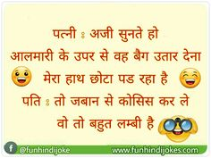 A collection of very funny  shayari  and sms in hindi. Read and enjoy top 50 hindi  sms  shayari .   1.  कौन ' कमबख्त ' कह...
