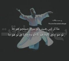 Soul Poetry, Poetry Pic, Poetry Lines, Poetry Feelings, Sufi Quotes, Poetry Quotes, Urdu Quotes, Islamic Quotes, Qoutes