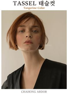 Pin by 차홍아르더 on 뉴디자인 Short Hairstyles For Women, Bob Hairstyles, Crown Hairstyles, New Hair, Your Hair, Natural Hair Styles, Short Hair Styles, Hair Essentials, Fresh Hair