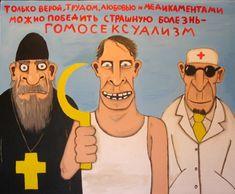Художник Вася Ложкин. Излечение гомосексуализма.