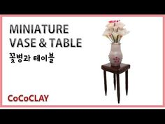 DIY Miniature Flower Vase & Table Polymer Clay Tutorial by CoCoCLAY 폴리머 클레이 미니어쳐 꽃병과 테이블 만들기 DIY만들기 - YouTube