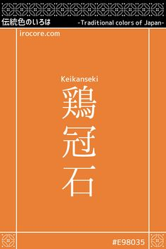Traditional Names, Japanese Colors, Color Names, Color Patterns, Words, Design, Colors, Colour Pattern