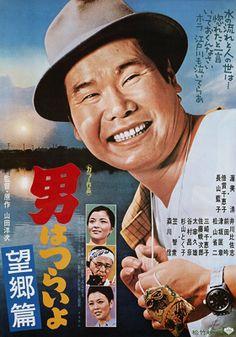男はつらいよ 望郷篇 (1970)