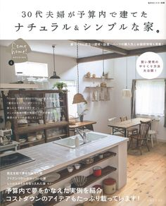 Amazon.co.jp: 30代夫婦が予算内で建てた ナチュラル&シンプルな家 (私のカントリー別冊 Come Home!HOUSING 4): 住まいと暮らしの雑誌編集部: 本