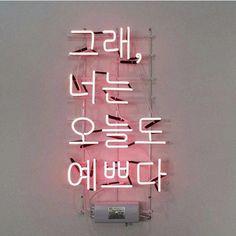 유빈이야(sksmsskdnj)'s style | 빠져들고싶다 #네온사인#네온#배경화면#네온화면#이미지#감성사진#화면#글귀#감성#이야기#사랑#하트 Baby Pink Aesthetic, Neon Aesthetic, Korean Aesthetic, Korean Letters, Korean Words, Neon Quotes, Pink Quotes, K Wallpaper, Pastel Wallpaper