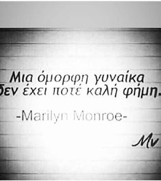 Poetry Quotes, Book Quotes, Life Quotes, Quotes Quotes, Optimist Quotes, General Quotes, Bitch Quotes, Special Quotes, Greek Quotes