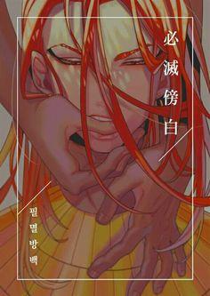 Bioshock, Anime City, Anime Profile, Attack On Titan Anime, Manhwa Manga, Anubis, Slayer Anime, Anime Fantasy, Art Reference Poses