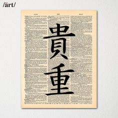 """Kanji """"Valuable or Precious"""" Symbol - Japanese Writing on Dictionary Page / Logographic Chinese Characters-used in Japanese Writing"""