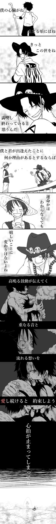 Why don't you just rip my heart out instead? That would hurt less. Monkey D. Luffy Portgas D. Ace