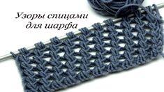 Узоры спицами для шарфа/Светлана СК