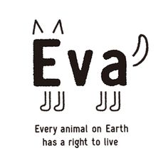 公益財団法人 動物環境・福祉協会Evaのロゴ:シンプルに動物らしさを表現する | ロゴストック