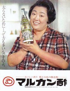 マルカン酢 京塚昌子 広告 1972