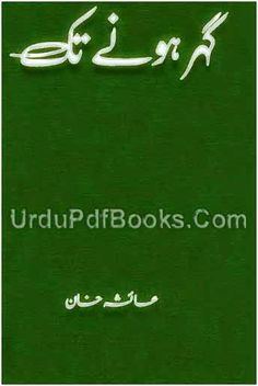 Gehar Honay Tak By Ayesha Khan Gehar honay tak novel is authored and written by ayesha khan contains a social reforming and  romantic story in urdu language with the size of 2 mb in high quality format labeled into romantic novels ayesha kha urdu books.
