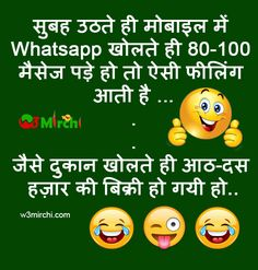 Whatsapp Joke in Hindi