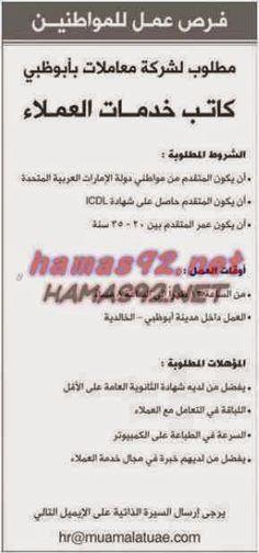 وظائف خالية مصرية وعربية: وظائف خالية من جريدة الاتحاد الامارات الاحد 21-12-...