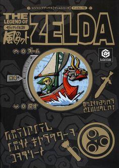 Japanese guide of #Zelda : The Wind Waker (Nintendo GameCube, 2002) #TWWHD