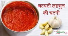 चटपटी लहसुन की चटनी - Garlic Chatni Healthy Eating Habits, Healthy Life, Healthy Living, Health Tips, Garlic, Dishes, Fruit, Live, Food