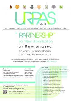 """ขอเชิญส่งบทความเข้าร่วมการประชุมวิชาการระดับชาติ URPAS 2016 - สถาปัตย์ มข. ขอเชิญผู้สนใจบทความเข้าร่วมการตีพิมพ์ และนำเสนอผลงาน ในการ การประชุมวิชาการ """"การวางแผนภาคและเมือง ประจำปี 2559"""" The 5th Urban and Regional Planning Academic Symposium, 2016 URPAS 2016"""