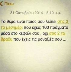 greek Quotes Greek Night 64 Ideas For 2019 Serious Quotes, Best Love Quotes, Romantic Love Quotes, Favorite Quotes, Sarcastic Quotes, Funny Quotes, Motivational Quotes, Greek Quotes, Greek Sayings
