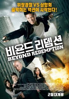 JS life: 비욘드 리뎀션(Beyond Redemption)
