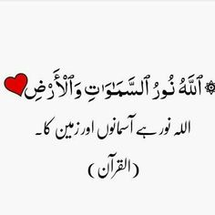 Best Islamic Quotes, Beautiful Islamic Quotes, Islamic Inspirational Quotes, Quran Verses, Quran Quotes, Achieving Dreams Quotes, Poetry Quotes In Urdu, Islamic Messages, Islamic Images