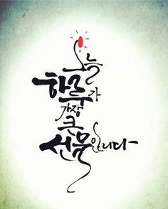 """""""오늘"""" 하루가 가장 큰 선물 입니다 모두 오늘에 감사하며 행복한 하루 시각하세요^^ Wise Quotes, Famous Quotes, Japanese Graphic Design, Learn Korean, Drawing Practice, Writing Styles, Calligraphy Letters, Business Motivation, Tattoo You"""