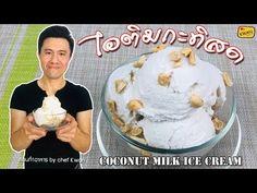 ชวนทำไอติมกะทิทำง่าย เนื้อเนียน หอม มัน อร่อย | เชฟขวัญ - YouTube Milk Ice Cream, Ice Cream Pops, Thai Cooking, Thai Recipes, Coconut Milk, Icecream, Breakfast, Sweet, Desserts