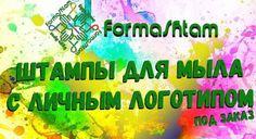 FORMASHTAM - Индивидуальные Штампы Под Заказ Bright