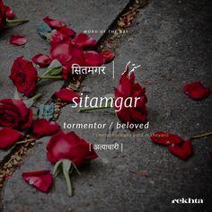 """""""Us sitamgar ki mehrbani se Dil ulajhta hai zindagani se"""" -unknown Urdu Words With Meaning, Urdu Love Words, Hindi Words, New Words, Unusual Words, Rare Words, Unique Words, Cool Words, One Word Quotes"""