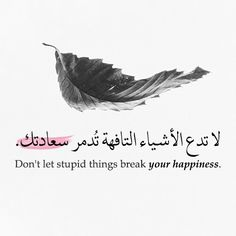 Shared by ٢٠ فبراير ١٩٩٣. Find images and videos about quotes, words and arabic on We Heart It - the app to get lost in what you love. Arabic English Quotes, Islamic Love Quotes, Islamic Inspirational Quotes, Muslim Quotes, Uplifting Quotes, Proverbs Quotes, Quran Quotes, Wisdom Quotes, Qoutes
