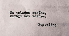 New Quotes, Wisdom Quotes, Quotes To Live By, Love Quotes, Inspirational Quotes, Feeling Loved Quotes, Reality Of Life, Greek Words, Greek Quotes