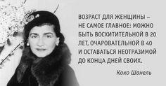 30 цитат великолепной Коко Шанель