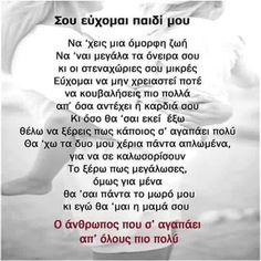 Γνωμικα My Children Quotes, Son Quotes, Greek Quotes, Quotes For Kids, Words Quotes, Life Quotes, Sayings, Unique Quotes, Meaningful Quotes