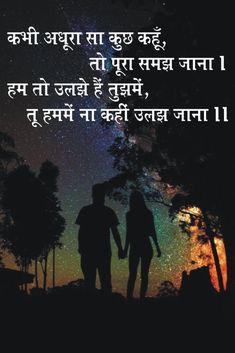 Shayari For Lover – कुछ बातें Motivational Quotes In Hindi, Hindi Quotes, Wisdom Quotes, Best Quotes, Inspirational Quotes, Love Shayari Romantic, Love Romantic Poetry, Romantic Quotes, Lord Rama Images