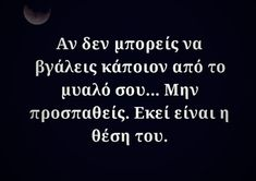 Saving Quotes, People Talk, Greek Quotes, Forever Love, People Quotes, Deep Thoughts, Find Image, We Heart It, Psychology