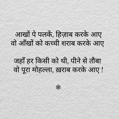 Hindi Quotes, Me Quotes, Poetry Hindi, Bollywood Quotes, Definition Of Love, Romantic Shayari, Gulzar Quotes, Heart Touching Shayari, Dil Se