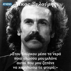 Poetry Quotes, Wisdom Quotes, Me Quotes, Creta Greece, Greek Language, Big Words, Images And Words, Greek Quotes, Beautiful Mind