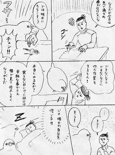 """dolllyさんのツイート: """"説得だけでもいける寝かしつけのチュン #チュン漫画… """""""