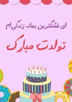 کارت پستال ای قشنگترین بهانه زندگیام، تولدت مبارک - تولدت مبارک - اردوان سپه پور