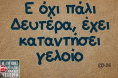 Find images and videos about greek quotes and greek on We Heart It - the app to get lost in what you love. Greek Memes, Funny Greek Quotes, Funny Picture Quotes, Sarcastic Quotes, Funny Quotes, Funny Images, Funny Pictures, Funny Phrases, Greek Words