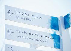 御茶ノ水ソラシティ Sign 2013