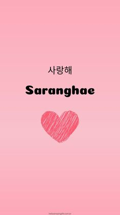 Wallpapers com Frases do Bangtan - Hello Amazing Life Kpop Iphone Wallpaper, Bts Wallpaper Lyrics, Korea Wallpaper, Army Wallpaper, Wallpaper Quotes, Bts Lyrics Quotes, Bts Qoutes, Korean Phrases, Korean Words