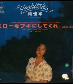 Aesthetic Japan, Japanese Aesthetic, Aesthetic Art, Pop Albums, Music Albums, Easy Listening, Internet Art, Pochette Album, Album Cover Design