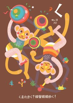 Bopomofo-ㄏㄐㄑㄒ by Huang Kate, via Behance