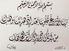 Arabic Font, Arabic Jokes, Salah Salah, Islamic Art Calligraphy, Allah Islam, Love Words, Islamic Quotes, Quran, Stencil