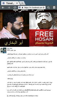 معاناة د. حسام أبو البخاري ورفقائه في سجن العقرب