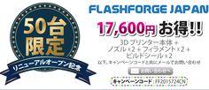 お世話になっております。 FLASHFORGE JAPANです。 本日より、3Dプリンターサイトをリニューアルオープン致します。昨日はサーバ移転でサイトアクセスに不具合がありましたので、大変ご迷惑をおかけしまして、申し訳ございませんでした。 サイトのデザイン、オプション、商品価格が新しくなりましたので、ご確認よろしくお願いします。 syuumei:) FLASHFORGE JAPAN
