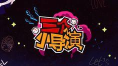 makeus china September.2016 -Broadcasting(youku,waibo) -Tool:2D(AE,Photoshop)