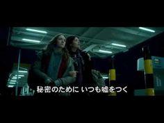 映画『ビザンチウム』予告編